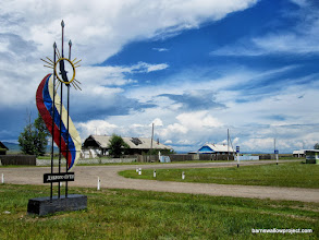 Photo: The town nearest to the Mongolian border