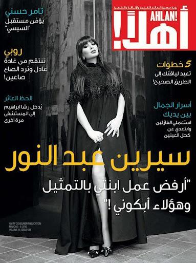 玩新聞App|Ahlan! Arabia免費|APP試玩