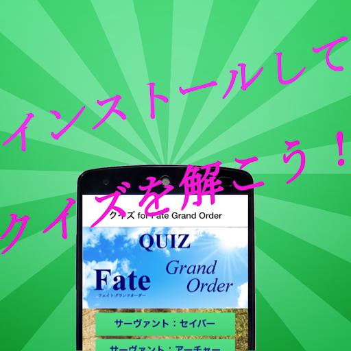 クイズ for Fate Grand Order