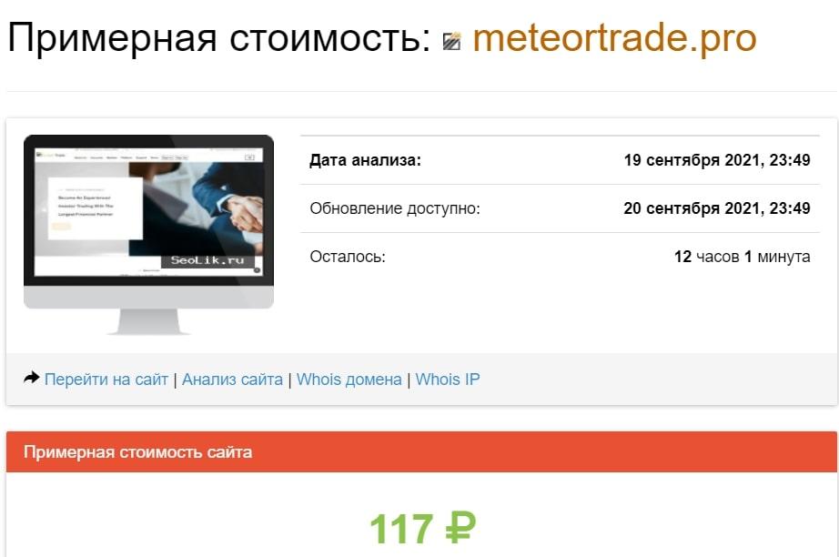 Meteor Trade: отзывы пользователей, торговые условия и предложения обзор