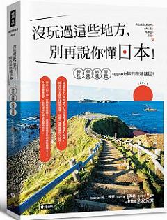 熱血夫妻的第2本書《沒玩過這些地方,別再說你懂日本!》