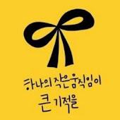 세월호 노란리본 캠페인