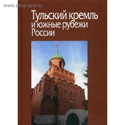 Тульский кремль и южные рубежи России