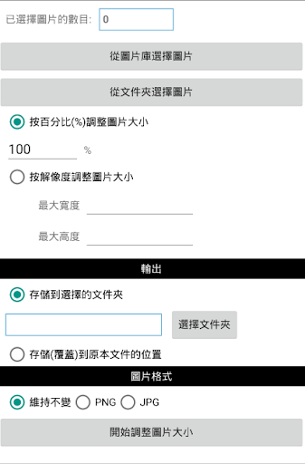 批量圖片處理器(Batch Image Resizer)|玩工具App免費|玩APPs