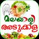 Malayali Adukkala - Malayalam Recipes apk