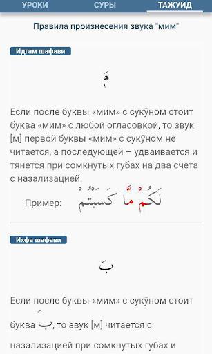 Обучение чтению Корана за 3 дня screenshot 8