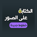 الكتابة على الصور خطوط عربية اكتب اسمك على الصور download