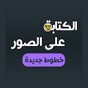 الكتابة على الصور خطوط عربية اكتب اسمك على الصور APK