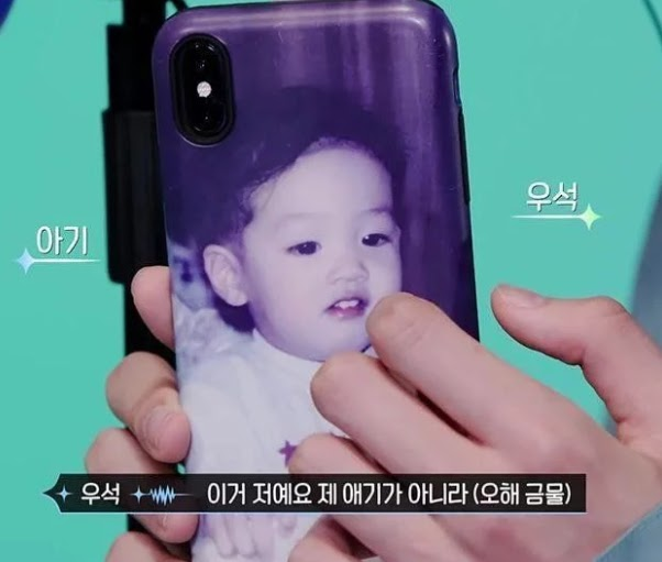 wooseok baby