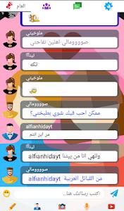شات تعارف و دردشة - NAChat 3.8