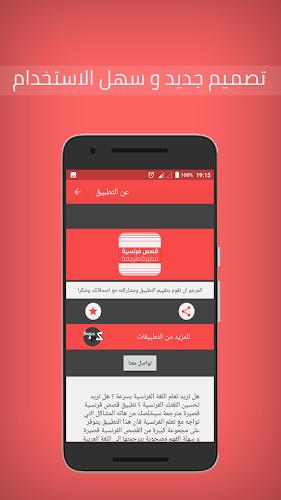 ... قصص فرنسية قصيرة مترجمة Android App Screenshot