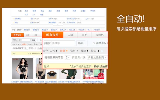 淘宝默认销量排序[taobao.com]