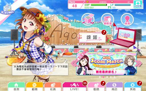 Love Live! u5b78u5712u5076u50cfu796d 6.0.5 screenshots 12