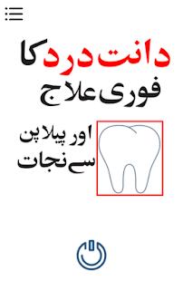 Dant Dard Ka Wazifa - náhled