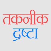 तकनीक द्रष्टा Hindi Blog Tips