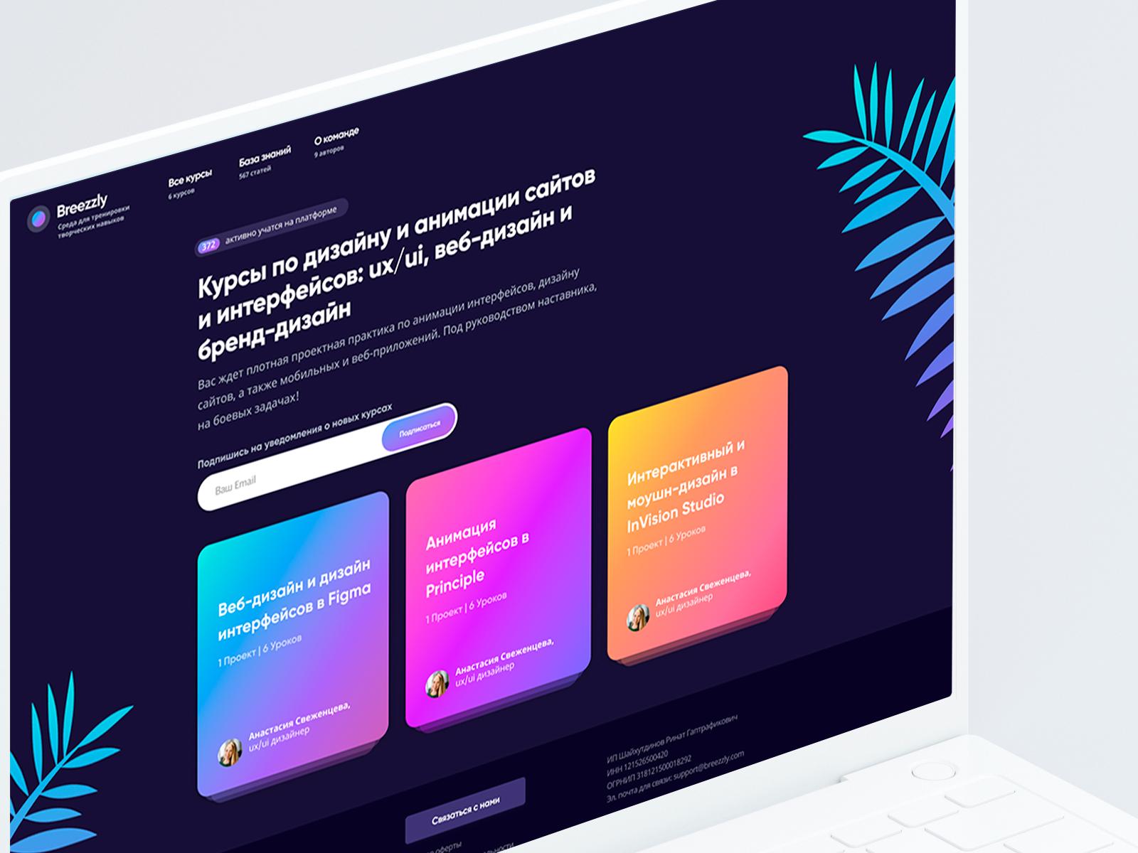 Breezzly: курсы по дизайну сайтов с нуля