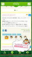 Screenshot of SCHOOL OF LOCK!