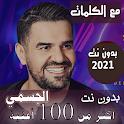 بالكلمااااات جميع اغاني حسين الجسمي بدون نت 2021 icon