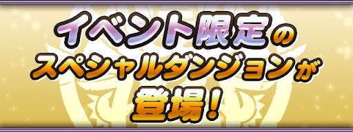 イベント限定のスペシャルダンジョンが登場!