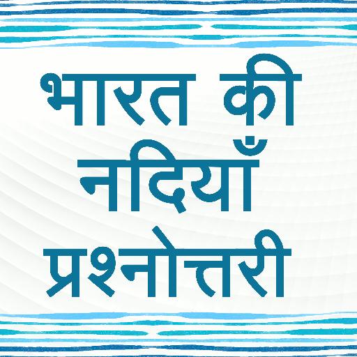 Indian Rivers GK Quiz in Hindi