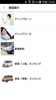 新車・中古車の販売 AUTO CHAMPのおすすめ画像3