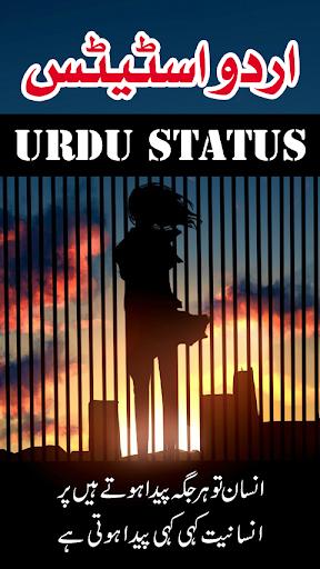 Urdu Photo Status ( اردو فوٹو اسٹیٹس ) screenshot