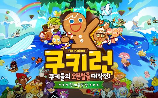 쿠키런 for Kakao screenshot 1