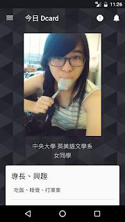 Dcard screenshot 04