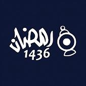 Ramadan 1436- رمضان 1436