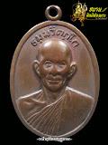 เหรียญหน้าตรงใหญ่ เจ้าคุณนรฯ บล็อคนิยม ม มีขีด ปี2513(องค์ที่1) เนื้อทองแดงสภาพใช้สวย+บัตรรับประกัน