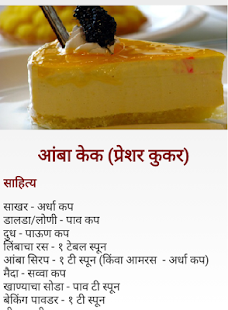 Marathi cake recipes apps on google play screenshot image forumfinder Gallery