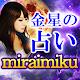 金星の占い【miraimiku】 APK