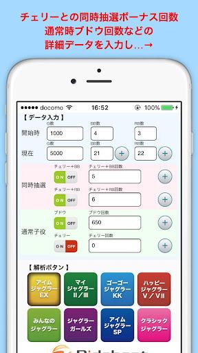 無料工具Appのジャグラー 設定即判別|記事Game