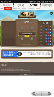 네임드사다리/달팽이/다리다리 결과확인, 분석 screenshot 5