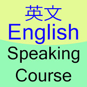 English Chinese Speaking Course