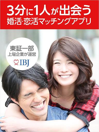 婚活・恋活アプリ-ブライダルネット by IBJ