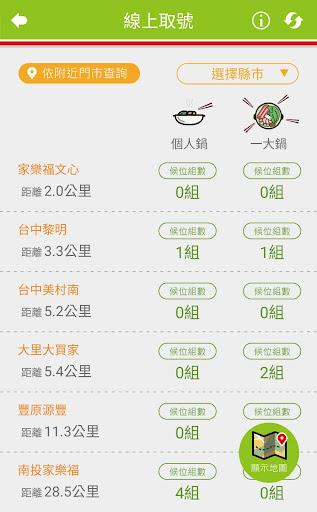 石二鍋 screenshot 3