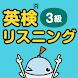 英検リスニングマスター 3級 完全無料で英検リスニング対策! - Androidアプリ
