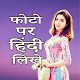 Download Write Hindi Text On Photo - फोटो पर हिंदी लिखे For PC Windows and Mac