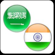 Malayalam Arabic Translator