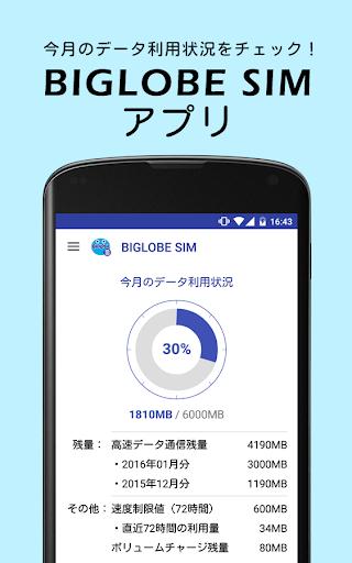 BIGLOBE SIMアプリ