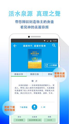 玩免費社交APP 下載全能神教会 app不用錢 硬是要APP