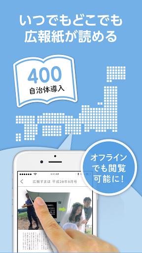 免費下載書籍APP|i広報紙: 自治体のニュースで住むまちをもっと好きになる app開箱文|APP開箱王