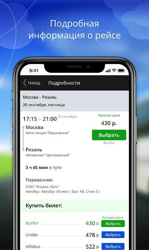 Билеты на автобус от БилетыПлюс screenshot 3
