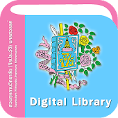 SKJ Digital Library