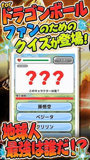ドラゴンクイズ for ドラゴンボール-無料ゲームアプリ