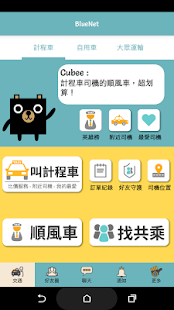 BlueNet:計程車叫車和共乘社群平台 - náhled