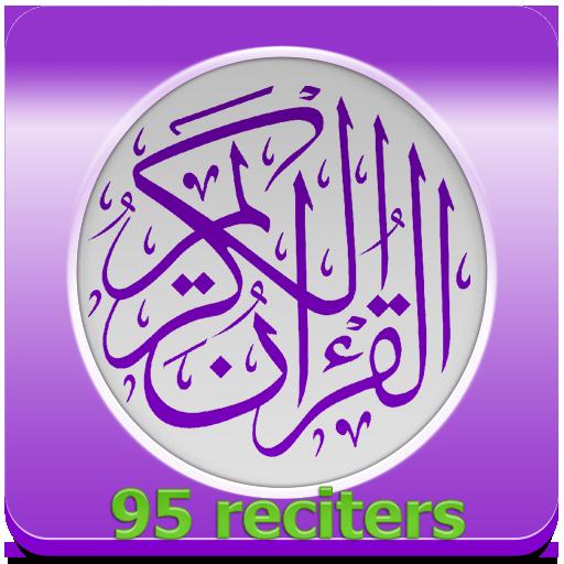 Quran karim mp3