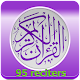 Quran karim mp3 offline apk
