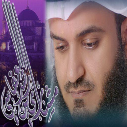 Mishary Afasy MP3 (app)